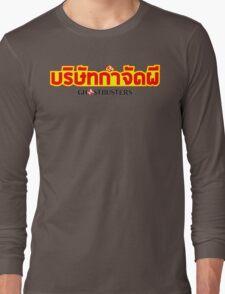 บริษัทกำจัดผี [Ghost Removal Company] Ghostbusters Thailand Long Sleeve T-Shirt