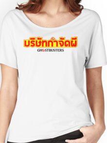 บริษัทกำจัดผี [Ghost Removal Company] Ghostbusters Thailand Women's Relaxed Fit T-Shirt