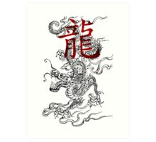 Traditional Japanese Dragon with Kanji Art Print