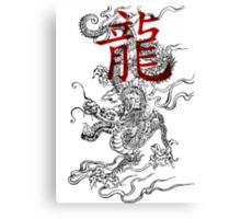 Traditional Japanese Dragon with Kanji Canvas Print