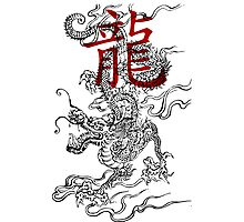 Traditional Japanese Dragon with Kanji Photographic Print