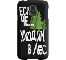 If Anything Happens Samsung Galaxy Case/Skin
