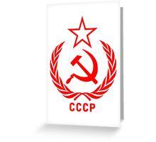 Communist Greeting Card