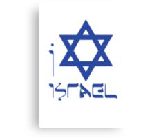I LOVE ISRAEL T-shirt Canvas Print