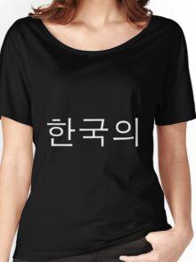 Korean Women's Relaxed Fit T-Shirt