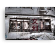 Urban Architecture Canvas Print