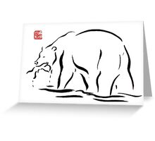 Bear Essence - Fishin' Greeting Card