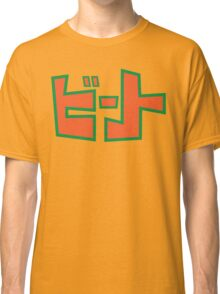 Jet Set Radio Beat Shirt  Classic T-Shirt