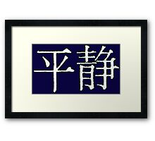 Serenity in Chinese Characters Framed Print
