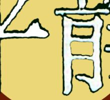 Serenity Logo w/Chinese Characters Sticker