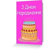 Ukrainian Birthday card, З Днем Народження Greeting Card
