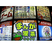 Japan Reloaded - Mad Men Photographic Print