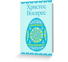 Ukrainian Easter Card, Христос воскрес Greeting Card