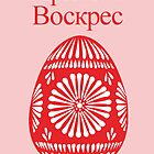 Ukrainian Easter Card, Ukraine Greeting  by blueyell