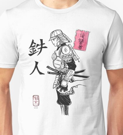 Iron man - Samurair Man of Iron Unisex T-Shirt