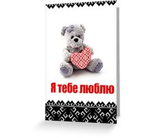 Ukraine Ukrainian Valentine  card Greeting Card
