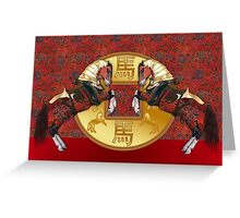 Year Of The Horse Chinese Zodiac Greeting Card