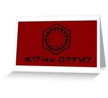 First Order Logo Greeting Card