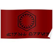 First Order Logo Poster