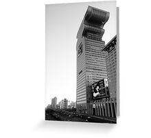 China - Beijing - Torch Building Greeting Card