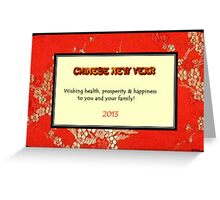 Chinese red brocade New Year Greeting Card