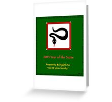 Green Snake New Year Greeting Card