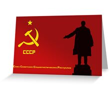 CCCP Russia Communist Greeting Card