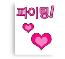 Fighting! (파이팅!) Pink Korean Kawaii Hearts Canvas Print