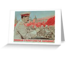 To Our Dear Stalin, the Nation, 1949 Greeting Card