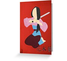 Mulan Greeting Card