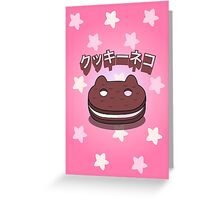 Steven Universe - Cookie Cat (Japanese) Greeting Card
