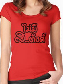 Mai Mee Sa...tang ฿ I Have NO MONEY ฿ Women's Fitted Scoop T-Shirt