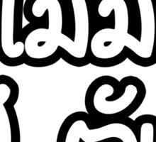 Mai Mee Sa...tang ฿ I Have NO MONEY ฿ Sticker