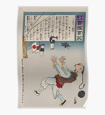 Chinese man frightened by two toy figures of Japanese soldiers and a turtle hanging by strings 002 Poster