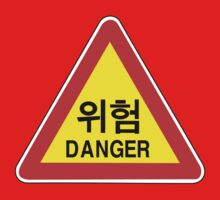 Danger Warning Sign, South Korea One Piece - Long Sleeve