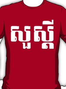 Hello / Sua s'dei in Khmer / Cambodian Script T-Shirt