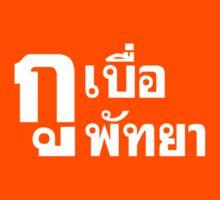 I'm Bored of Pattaya Kids Tee