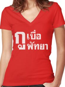 I'm Bored of Pattaya Women's Fitted V-Neck T-Shirt