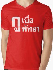 I'm Bored of Pattaya Mens V-Neck T-Shirt
