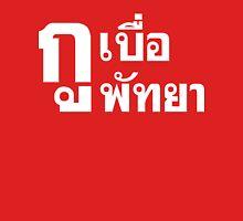 I'm Bored of Pattaya Unisex T-Shirt
