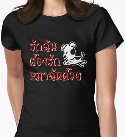 Love Me Love My Dog ☆ Thai Language Script ☆ Womens Fitted T-Shirt