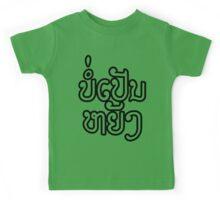 Bor Pen Yang ~ Lao Language Script Kids Tee