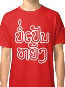Bor Pen Yang ~ Lao Language Script Classic T-Shirt