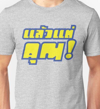 Up to you! ★ Laeo Tae Khun in Thai Language ★ Unisex T-Shirt