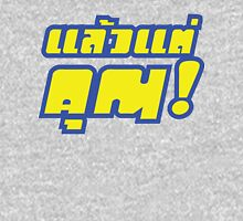 Up to you! ★ Laeo Tae Khun in Thai Language ★ Unisex T-Shirt