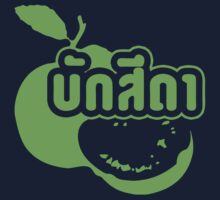 Baksida (Guava Fruit) ~ Farang written in Isaan Dialect Kids Clothes