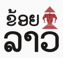 I Erawan (Love) Lao (Khoi Erawan Lao) Laotian Language by iloveisaan