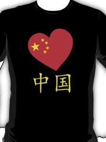 Country - Heart China 2 T-Shirt