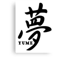 Yume Japanese Symbol Canvas Print
