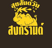 Happy Songkran Day ~ Suk-San Wan Songkran Unisex T-Shirt